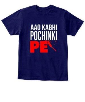 Aao Kabhi Pochinki Pe