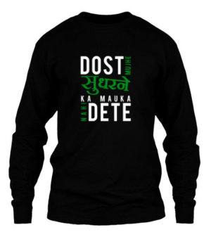 Dost Mujhe Shudhar ney ka Mauka nahi dete, Men's Long Sleeves T-shirt