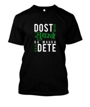 Dost Mujhe Shudhar ney ka Mauka nahi dete, Men's Round T-shirt