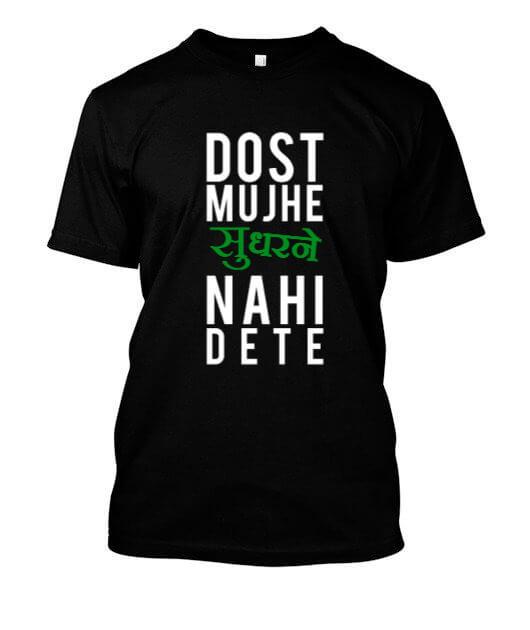 Dost mujhe Shudharney Nahi dete, Men's Round T-shirt