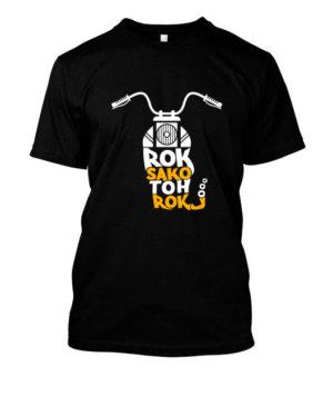 Rok Sako Toh Rok Loo , Men's Round T-shirt