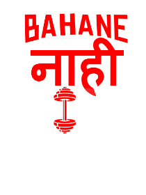 Bahane Nahi Body Banao, Men's Round T-shirt
