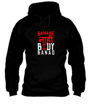 Bahane Nahi Body Banao, Men's Hoodies
